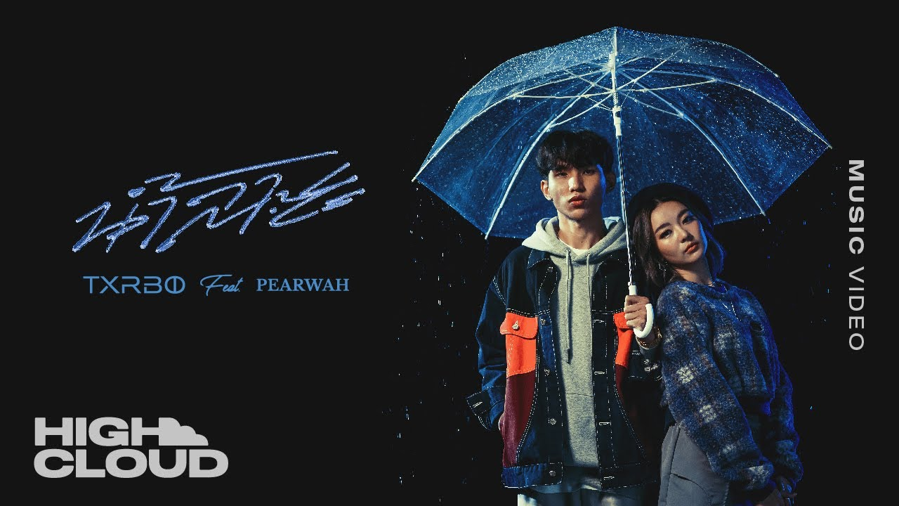 Txrbo Ft. PEARWAH (Prod. By NINO & Txrbo) - น้ำลาย (Lie) [Official MV]